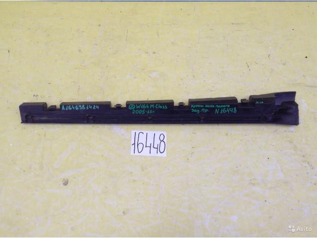 Merсedes ML W164 Кронштейн накладки порога