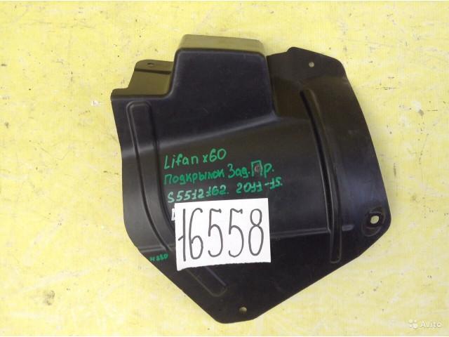 Lifan X60 Подкрылок задний правый