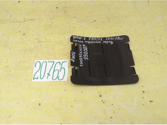 Bmw 1 F20 F21 лючок переднего подкрылка
