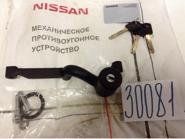 Nissan Almera G15 Terrano Блокировка Замок МКПП