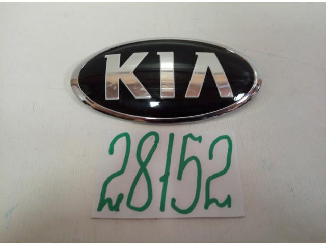 Kia Rio 4 эмблема переднего бампера