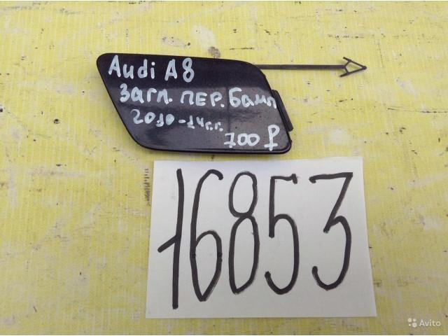 Audi A8 Заглушка переднего бампера