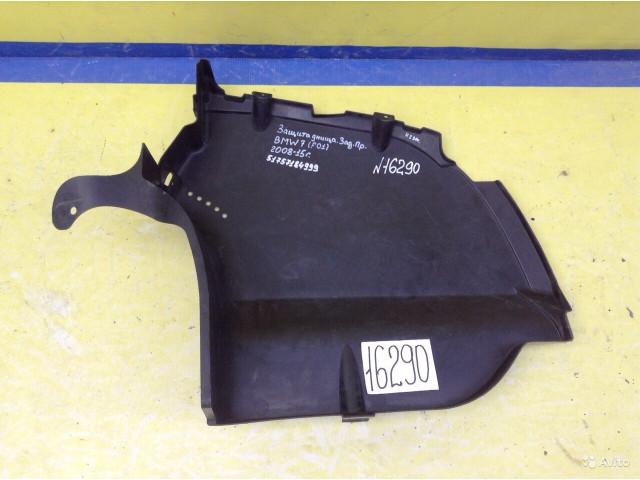 BMW 7 F01 Защита Пыльник днища задний правый